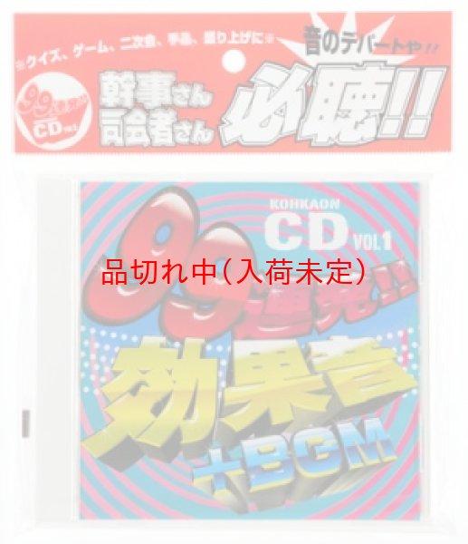 画像1: 効果音CD (1)