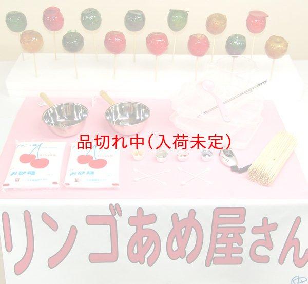 画像1: 屋台キット リンゴ飴[りんごあめ] (1)