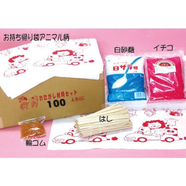 画像1: 綿菓子材料 100人分セット (1)