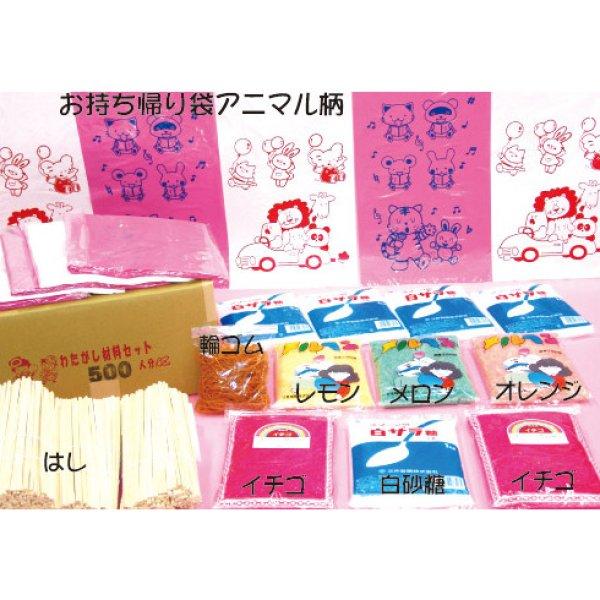 画像1: 綿菓子材料 500人分セット (1)