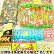 画像2: 景品セット 駄菓子10種 300ヶセット (2)