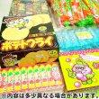 画像3: 景品セット 駄菓子10種 300ヶセット (3)