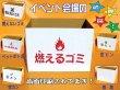 画像1: 運動会用ゴミ収集箱 20枚セット (1)