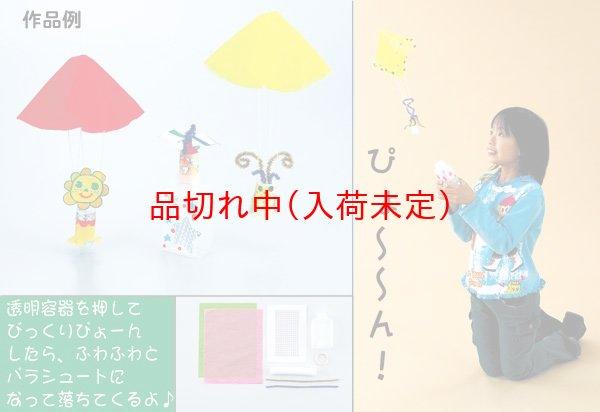 画像1: 工作イベントキット 手作りパラシュート 50人用 (1)
