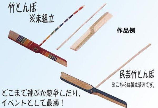 画像1: 工作イベントキット 手作り竹とんぼ 100人用 (1)