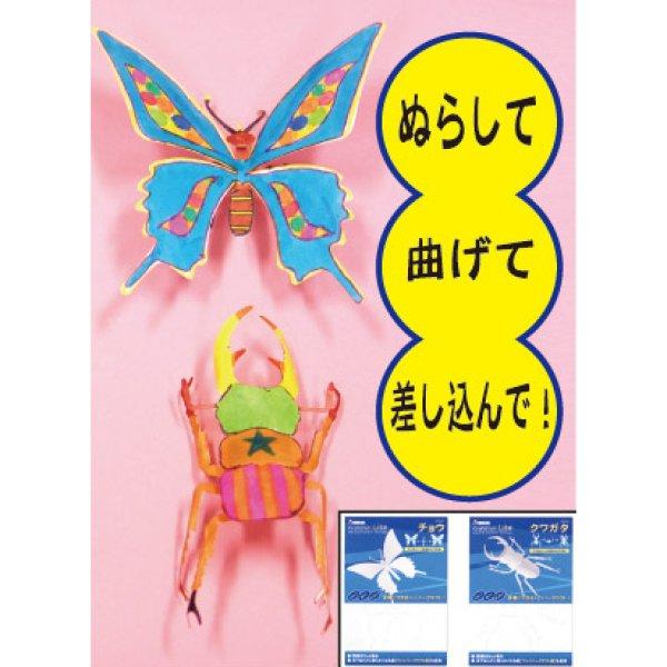 画像1: 工作イベントキット 手作り昆虫 30人用 (1)
