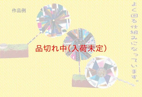 画像1: 工作イベントキット 手作り風車 50人用 (1)