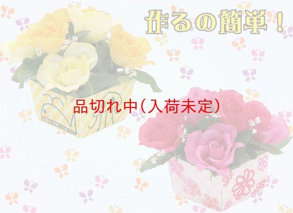 画像1: 工作イベントキット 手作りフラワーアレンジ 30人用 (1)