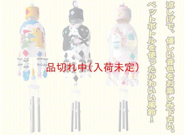 画像1: 工作イベントキット 手作りペット風鈴 36人用 (1)