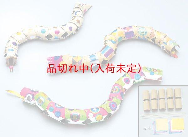 画像1: 工作イベントキット 手作りスネーク 30人用 (1)