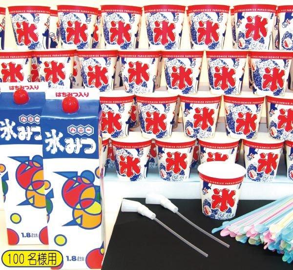 画像1: かき氷材料(シロップ・カップ・スプーン)セット 100人用 (1)