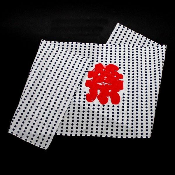 画像1: ハッピ用ハチマキ(手拭い) (1)