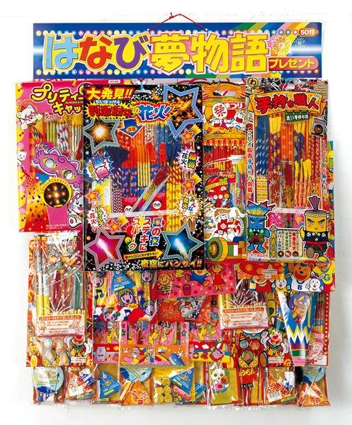 画像1: ボード抽選 花火 夢物語 50人用 スタンド付 (1)