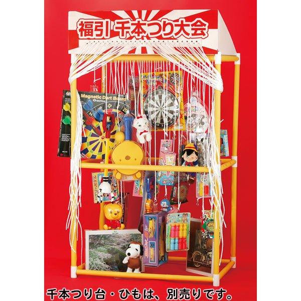 画像1: 1m59cm千本つり用景品 50ヶセット おもちゃ (1)