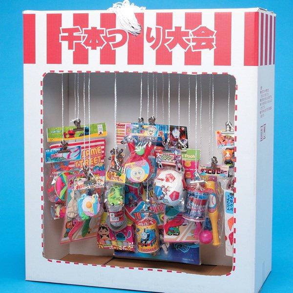 画像1: 千本つり台90cm+景品おもちゃ100ヶ  北海道・沖縄・離島は送料別途見積り (1)