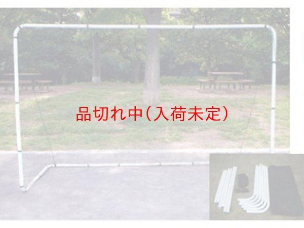 画像1: サッカーゴール (1)