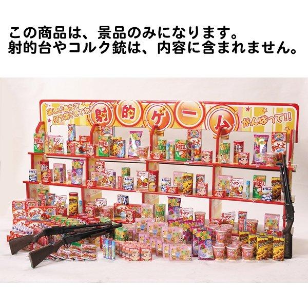 画像1: 射的用景品 お菓子 200ヶセット (1)