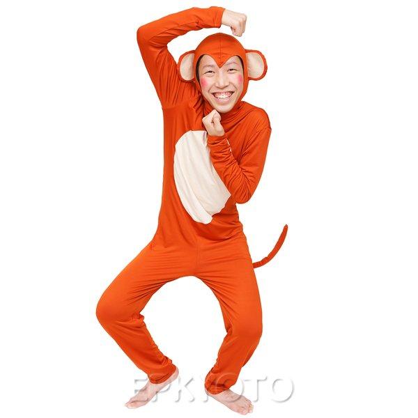 画像1: 大人用 全身タイツ さる[猿・サル] (1)