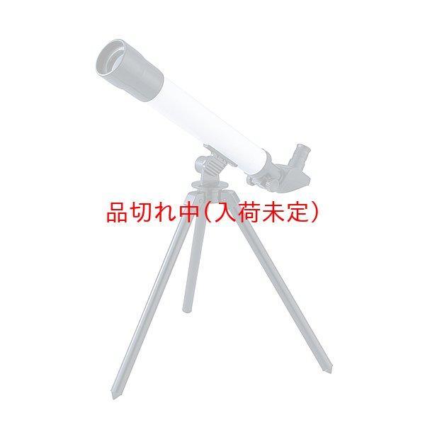 画像1: 教材景品 天体望遠鏡 (1)