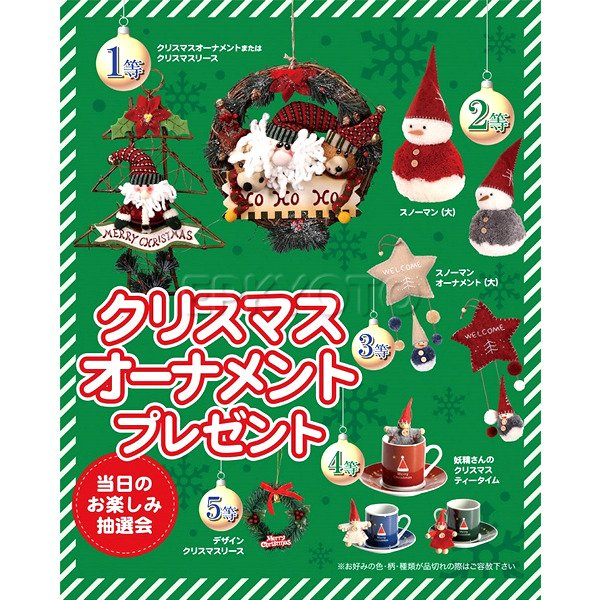 画像1: 抽選会キット クリスマスデコレーション 50人用 (1)