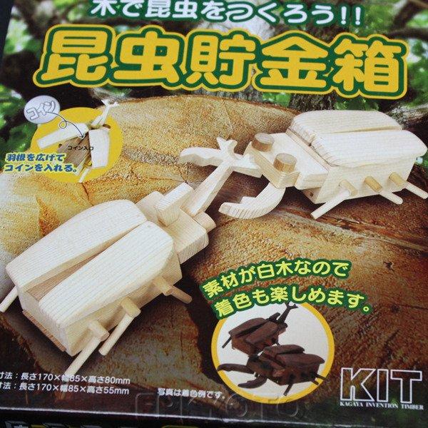 画像1: 木工工作キット 手作り貯金箱 昆虫 まとめ買い50セット (1)