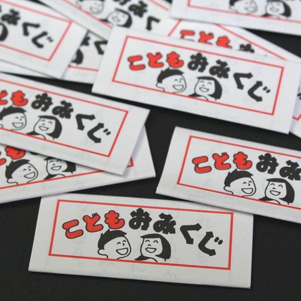 画像1: 折りたたみみくじ箋(凶無し) 1000枚セット 子ども用 (1)