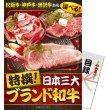 画像1: 目録(引換券入り)+ディスプレイパネル [特撰!日本三大ブランド和牛 (1)