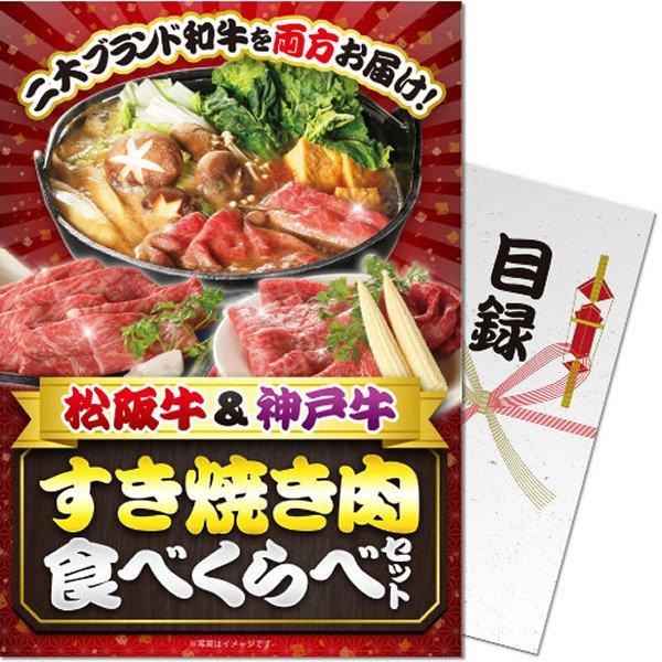 画像1: 目録(引換券入り)+ディスプレイパネル [すき焼き肉食べ比べ] (1)