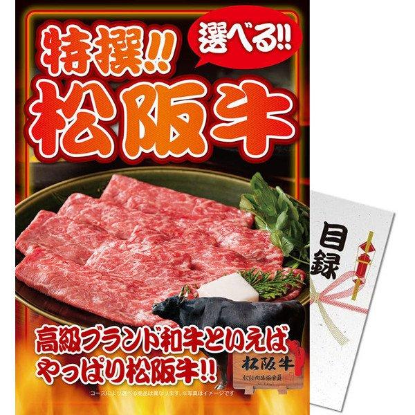 画像1: 目録(引換券入り)+ディスプレイパネル [神戸牛特盛り] (1)