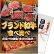 画像1: 目録(引換券入り)+ディスプレイパネル [ブランド和牛食べ比べ] (1)