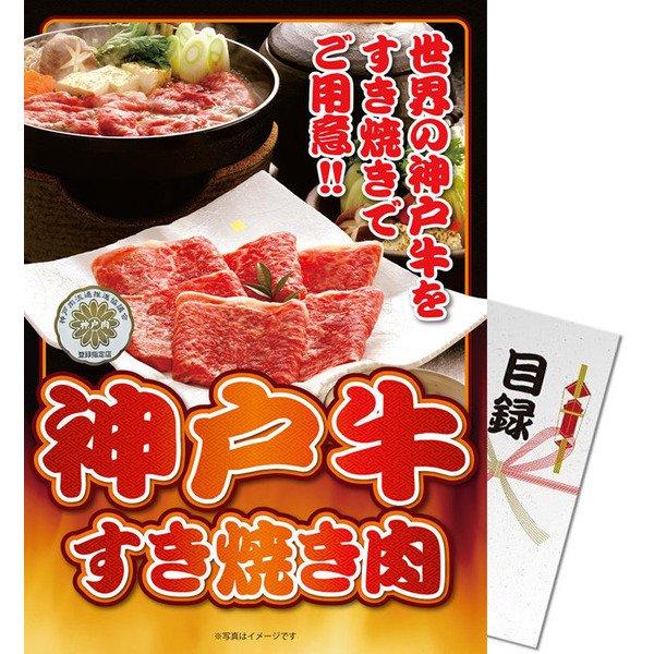 画像1: 目録(引換券入り)+ディスプレイパネル [神戸牛すき焼き肉] (1)