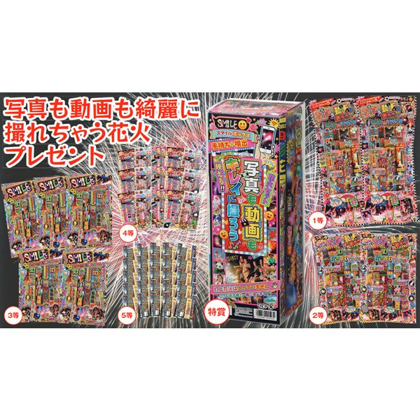 画像1: キレイに撮ろうおもちゃ抽選会 50人用 (1)