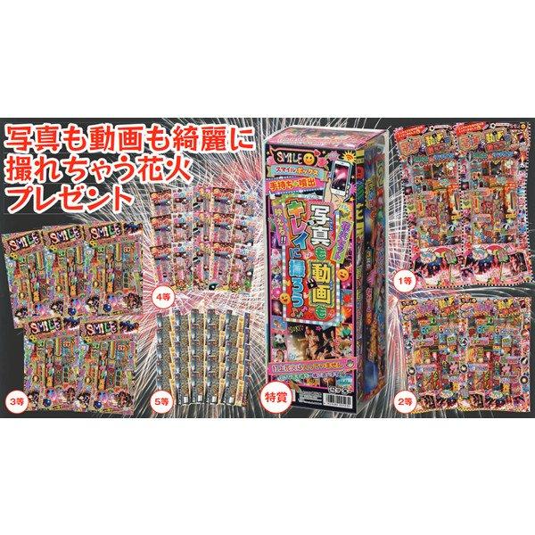 画像1: キレイに撮ろうおもちゃ抽選会 100人用 (1)