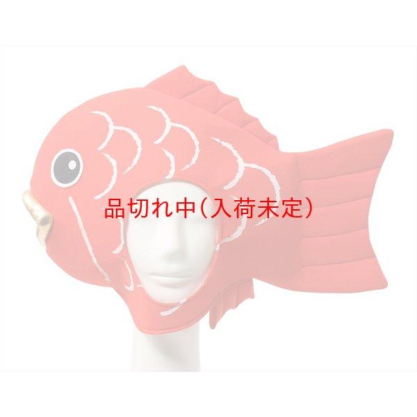 画像1: 営業日午前注文即日発送|大人用 かぶりもの 鯛 (1)