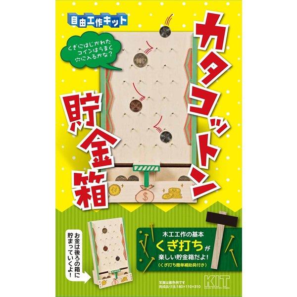 画像1: 木工工作キット 手作り貯金箱 コインゲーム (1)