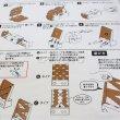 画像6: ダンボール工作 コインゲーム型貯金箱 (6)