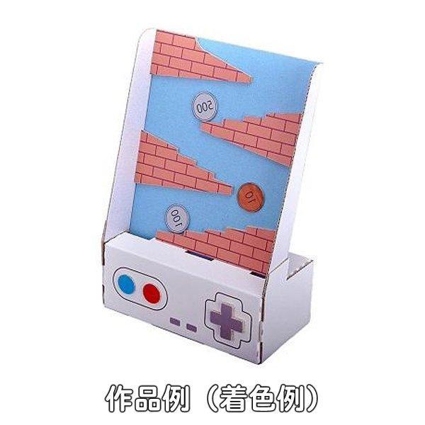 画像1: ダンボール工作 コインゲーム型貯金箱 (1)