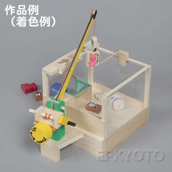画像1: 木工工作おもちゃ UFOキャッチャー (1)
