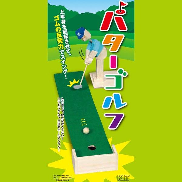画像1: 木工工作おもちゃ ゴルフ まとめ買い30セット (1)