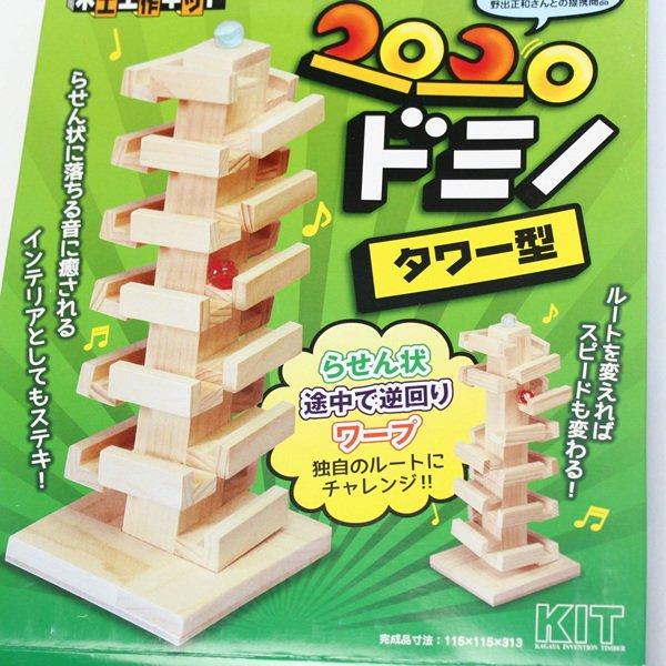 画像1: 木工工作おもちゃ コロコロドミノ まとめ買い20セット (1)
