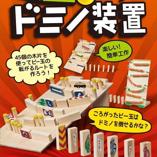 画像1: 木工工作おもちゃ ビー玉ゲーム&ドミノ倒し (1)