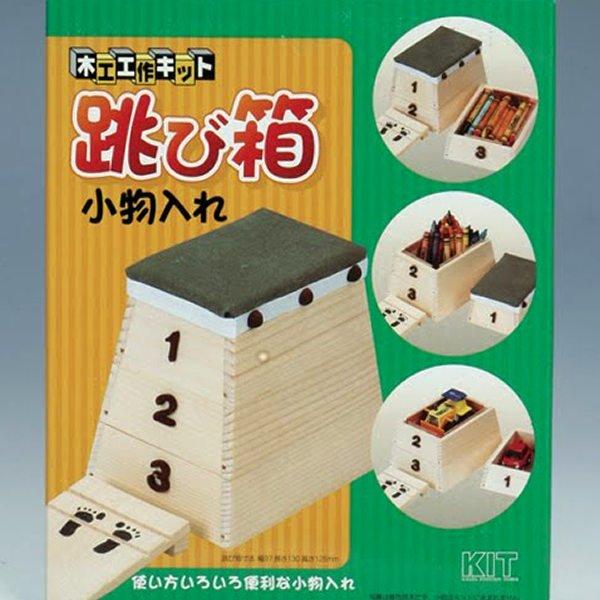 画像1: 子供DIY 木工工作キット 小物入れ (1)