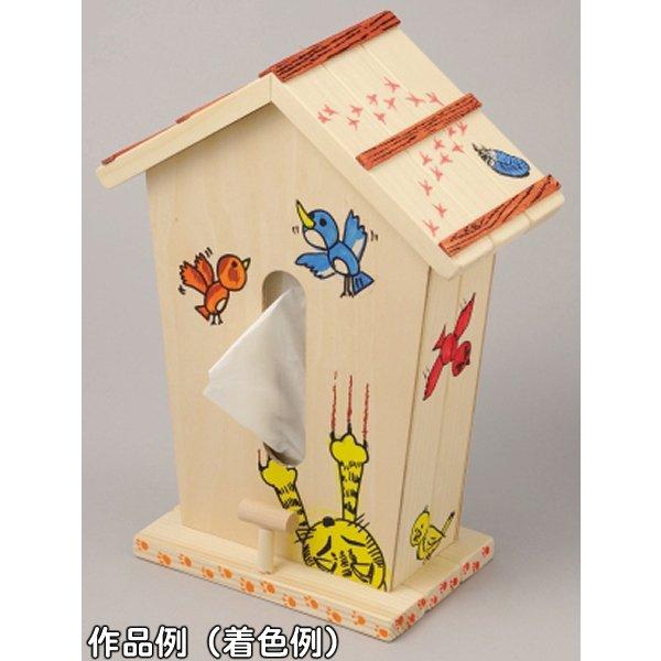 画像1: 子供DIY 木工工作キット ティッシュケース (1)