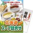 画像1: 目録(引換券入り)+ディスプレイパネル [北海道スープ詰合せ] (1)