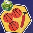 画像7: バスケットゴール (7)