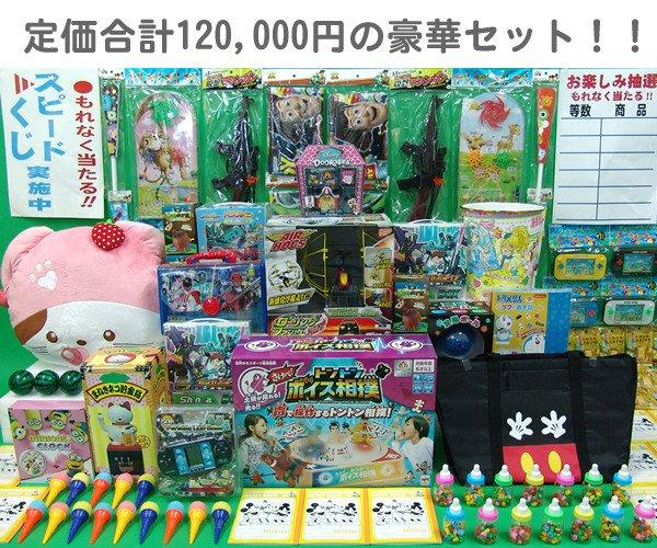 画像1: 厳選玩具抽選会 200人用 (1)