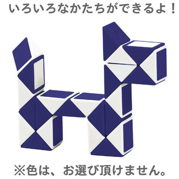 画像1: 知育玩具 くねくねミニパズル (1)