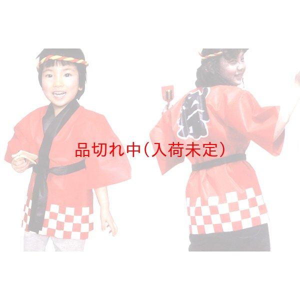 画像1: 子供簡易祭ハッピ 10枚セット 高学年用 (1)