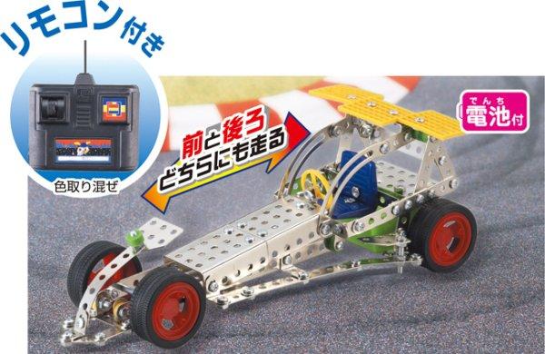 画像1: 工作キット 手作りラジコンカー (1)