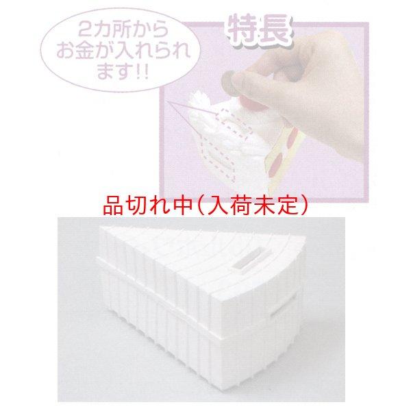 画像1: 工作キット 手作貯金箱 ケーキ型 まとめ買い50セット (1)
